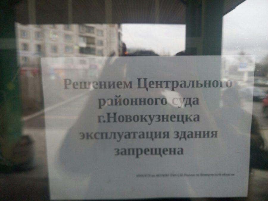Эксплуатацию здания ЦУМа в Новокузнецке запретили из-за нарушений противопожарной безопасности