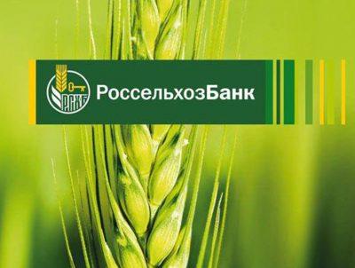 В Кемеровском филиале РСХБ с начала года открыто депозитов на 1,2 млрд рублей