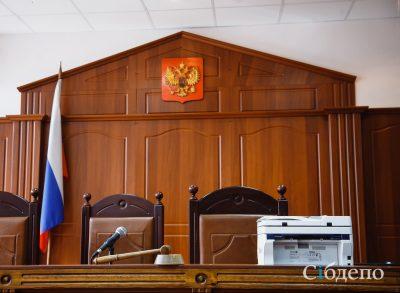 Здание кемеровского суда оцепили из-за пакета