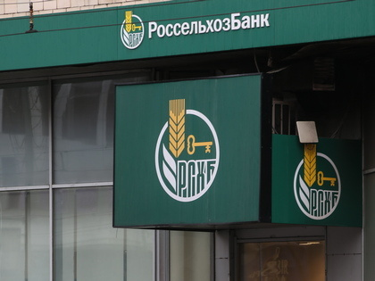 Россельхозбанк снизил ставки на рефинансирование потребительских кредитов