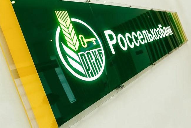 Порядка 9,8 млрд рублей кемеровчане хранят в Россельхозбанке