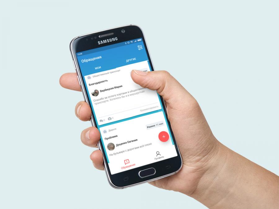 Мобильное приложение «КемеровоОнлайн» доступно для скачивания