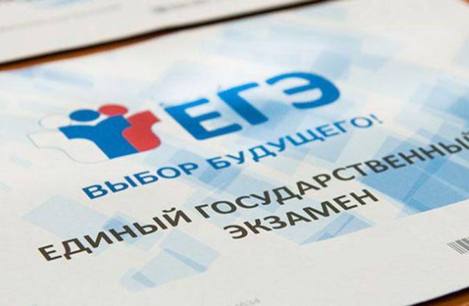 Власти Кузбасса рассказали о новшествах при проведении ЕГЭ в 2018 году