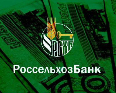 РСХБ увеличил объём привлеченных средств до 2,3 трлн рублей