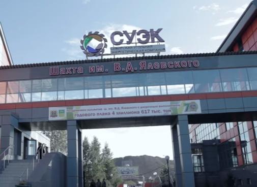 Фильм СУЭК о шахтёрском труде стал призёром международного фестиваля документального кино