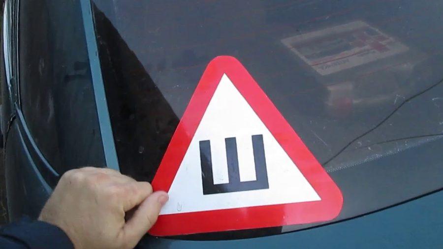 В МВД предложили отказаться от знака «Шипы» на авто