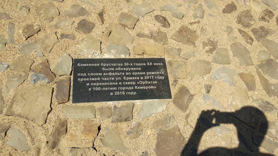 В Кемерове часть брусчатки 1930-х годов перенесли в сквер «Орбита»