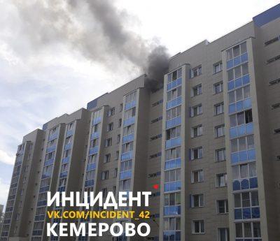 На Базовой в Кемерове горела девятиэтажка (фото)
