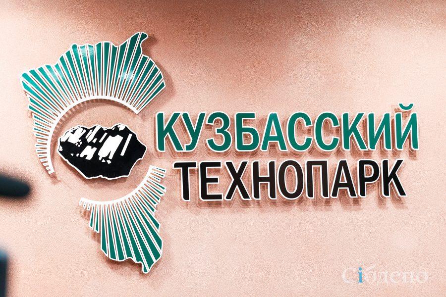 Бывшего директора «Кузбасского технопарка» будут судить за растрату 5,3 млн рублей