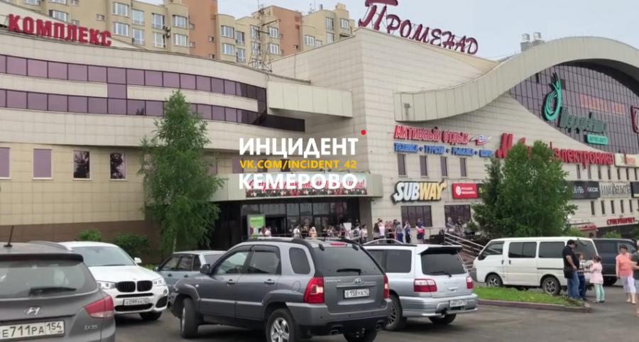 В Кемерове эвакуировали персонал и посетителей ТРК «Променад 3»