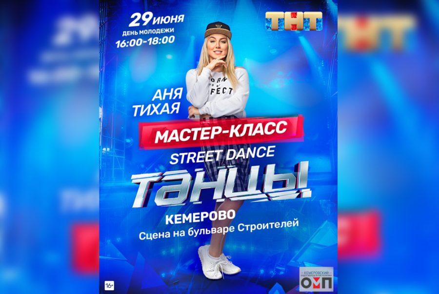 Участница шоу «ТАНЦЫ» проведёт бесплатный мастер-класс в Кемерове