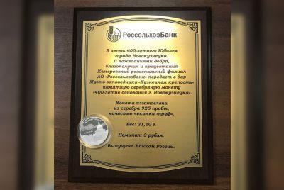 Кемеровский РСХБ сделал подарок музею «Кузнецкая крепость»