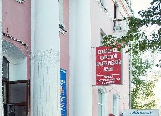 Отдел истории краеведческого музея в Кемерове закрыли на реэкспозицию