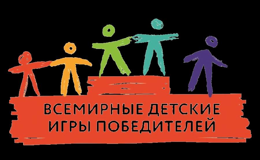 Кузбасские дети отправятся на IX Международные «Игры победителей»