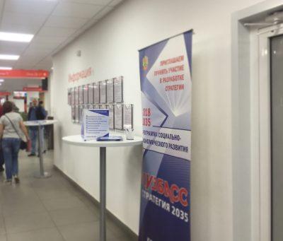 Пункты сбора предложений по развитию Кузбасса откроют в МФЦ