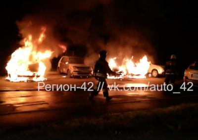 В Кемерове на парковке возле дома из-за поджога сгорели пять машин, опубликовано видео пожара