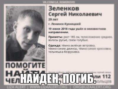 Без вести пропавшего кузбассовца нашли мёртвым