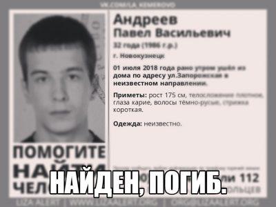 Без вести пропавшего 32-летнего новокузнечанина нашли мёртвым