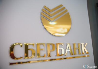 Сбербанк презентовал инвесторам новые сервисы по работе с проблемными активами