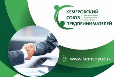 Кузбасских бизнесменов приглашают на стратегическую сессию «МСП региона: перезагрузка»