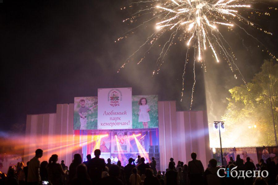 Кемеровчан приглашают на день рождения «Парка Чудес»