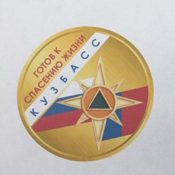 В Кузбассе стартовало голосование за лучший эскиз знака «Готов к спасению жизни»