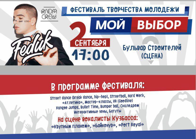 ВКемерове нафестивале творчества молодёжи выступит Feduk