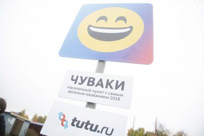 В России выбрали деревню с самым смешным названием