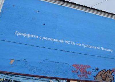 Из-за граффити оператора связи на Ленина в Кемерове хотят изменить закон о рекламе