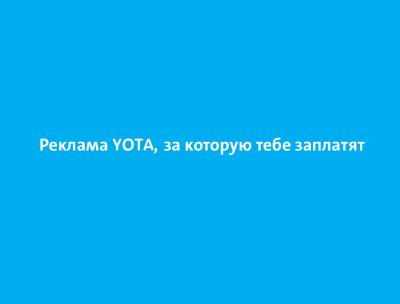 Yota арендует рекламные места за рубль