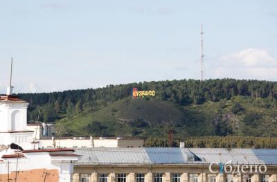 Название «Кузбасс» предложили законодательно закрепить за Кемеровской областью