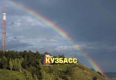 Праздник к нам приходит: 300-летие образования Кузбасса отметят через 1000 дней
