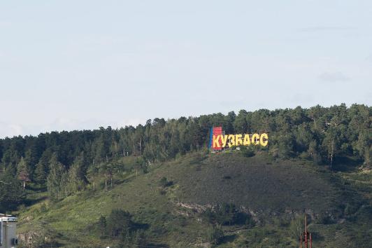 Художники начали разрабатывать символ 300-летия Кузбасса