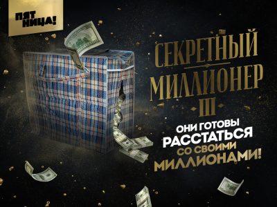 Дауншифтинг для богачей: на «Пятнице!» стартует третий сезон реалити «Секретный миллионер»