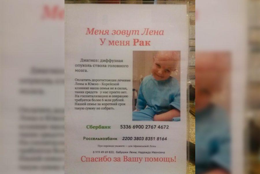 Новокузнечанин обвиняет в мошенничестве «родственников» смертельно больного ребёнка