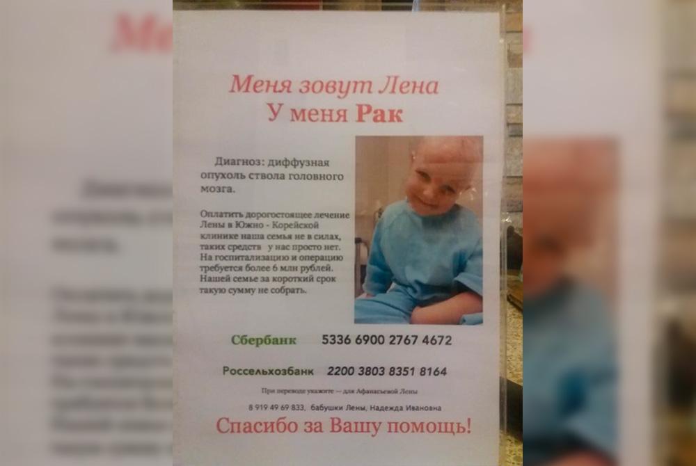 Новокузнечанин обвиняет в мошенничестве «родственников» смертельного больного ребёнка