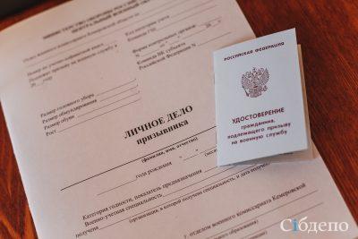 Кузбасский призывник пойдёт в армию за деньги