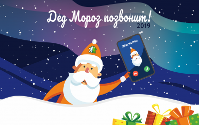 Дед мороз позвонит