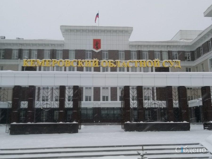Кемеровское здание областного суда обошлось почти в 2 млрд рублей