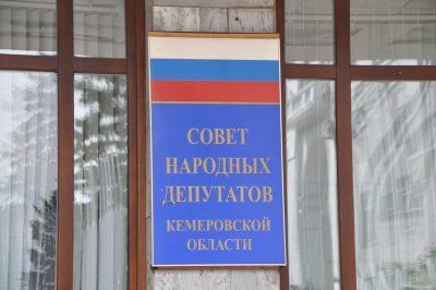 Депутаты дали Кемеровской области новое название