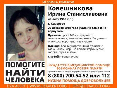 В Кемерове по пути на работу без вести пропала 49-летняя женщина