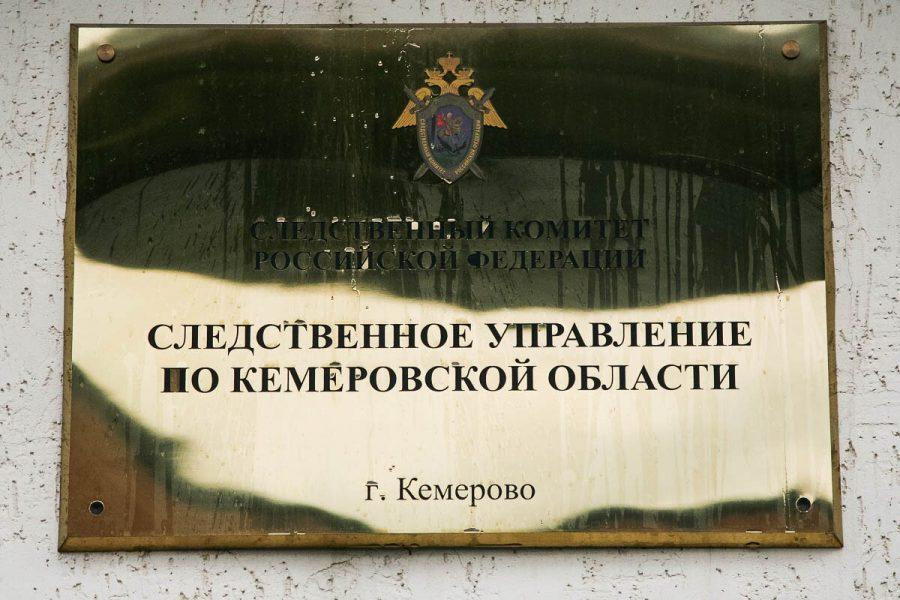 В Кузбассе областной Следком заинтересовался голодными обмороками школьников