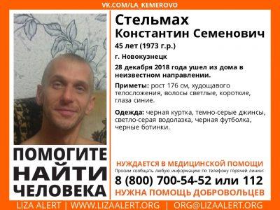 Нуждающийся в медпомощи кузбассовец пропал без вести