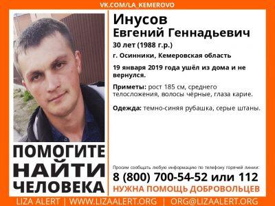 Вышел и не вернулся: в Кузбассе пропал 30-летний мужчина