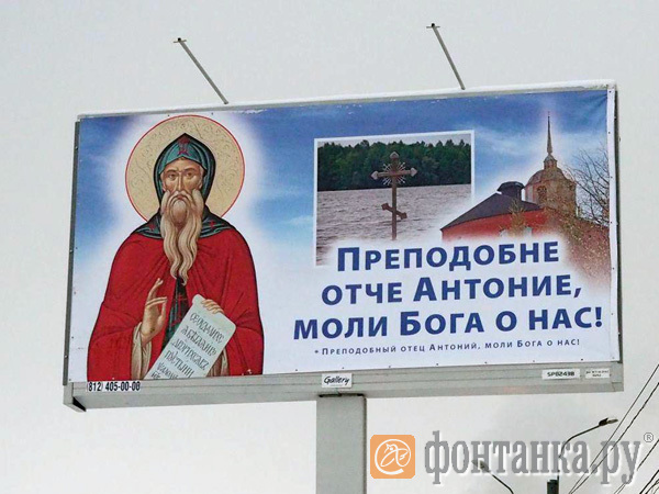 В Петербурге тратят миллионы на билборды со святыми для борьбы с ДТП