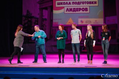 Кемеровчан зовут на «Школу подготовки лидеров»