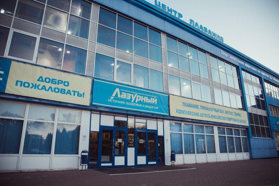 Кемеровский СК «Лазурный» больше не принадлежит СДС