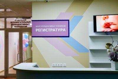 В Кемерове теперь можно сделать бесплатное ЭКО