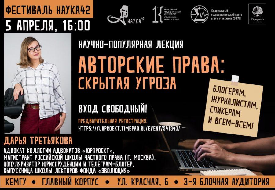 Кузбассовцам расскажут, как не нарваться на штраф в Сети