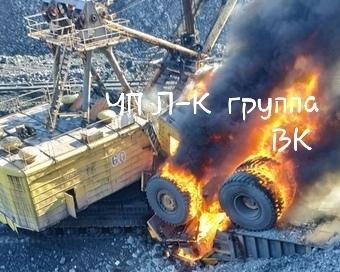 Видео: на кузбасском разрезе перевернулся и загорелся многотонный БелАЗ